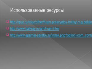 Использованные ресурсы http://rpsc.ru/misc/other/hram-presvyatoy-troitsyi-v-g
