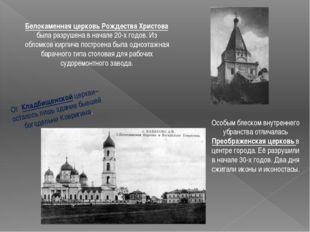 Белокаменная церковь Рождества Христова была разрушена в начале 20-х годов. И