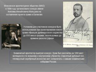Московское архитектурное общество (МАО) в 1908 году организовало конкурс имен