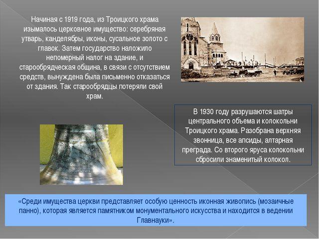 Начиная с 1919 года, из Троицкого храма изымалось церковное имущество: серебр...