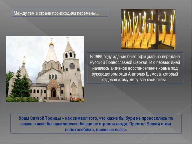Между тем в стране происходили перемены… В 1989 году здание было официально п...