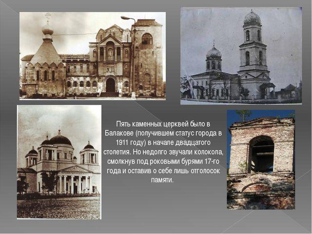Пять каменных церквей было в Балакове (получившем статус города в 1911 году)...