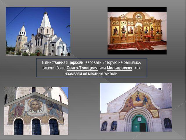 Единственная церковь, взорвать которую не решились власти, была Свято-Троицка...