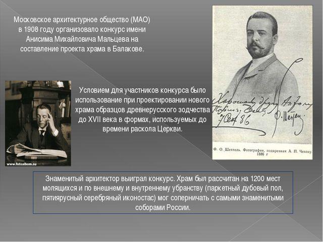 Московское архитектурное общество (МАО) в 1908 году организовало конкурс имен...