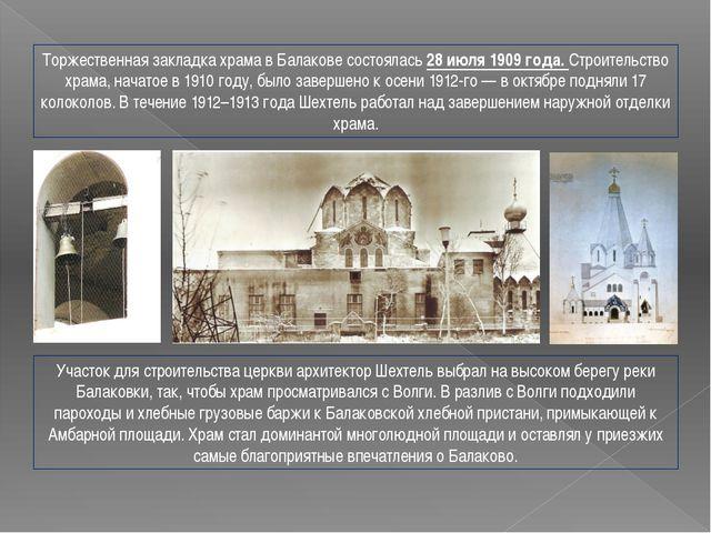 Торжественная закладка храма в Балакове состоялась 28 июля 1909 года. Строите...