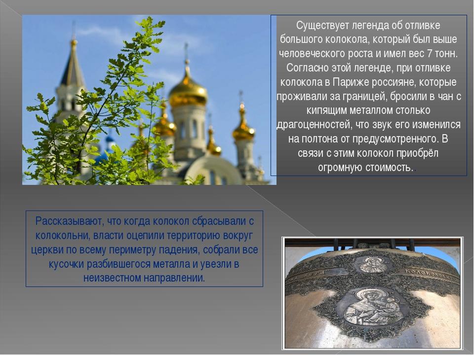 Рассказывают, что когда колокол сбрасывали с колокольни, власти оцепили терри...