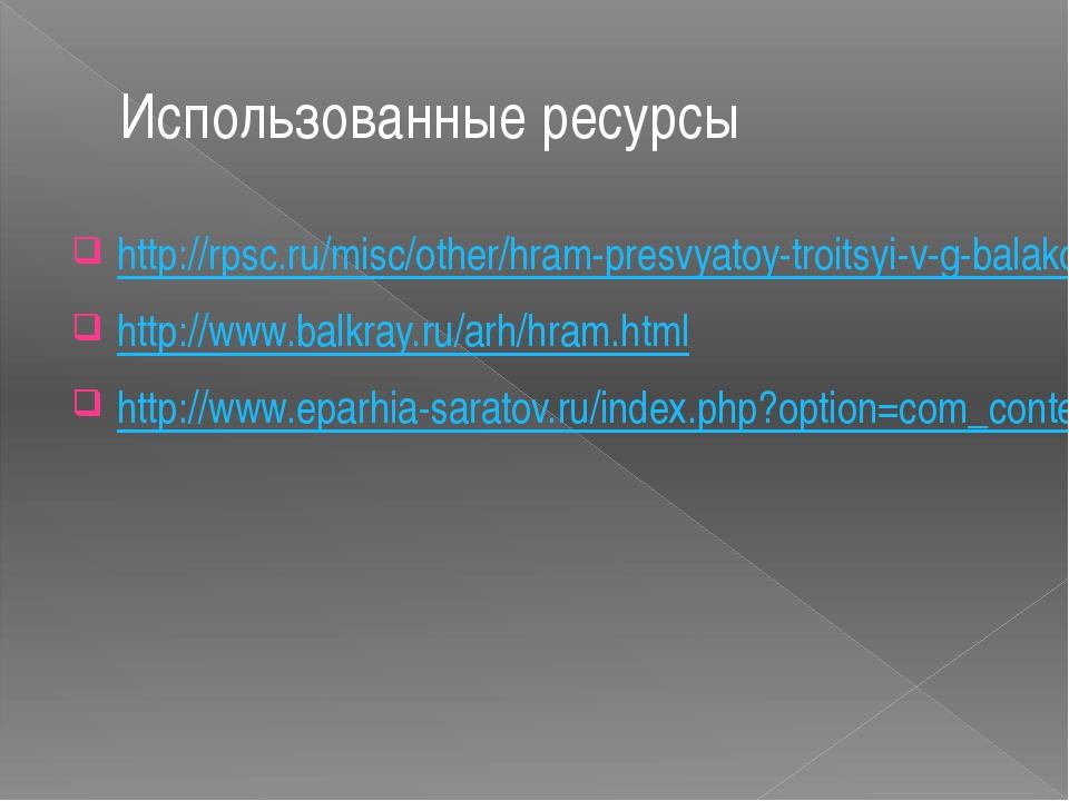 Использованные ресурсы http://rpsc.ru/misc/other/hram-presvyatoy-troitsyi-v-g...
