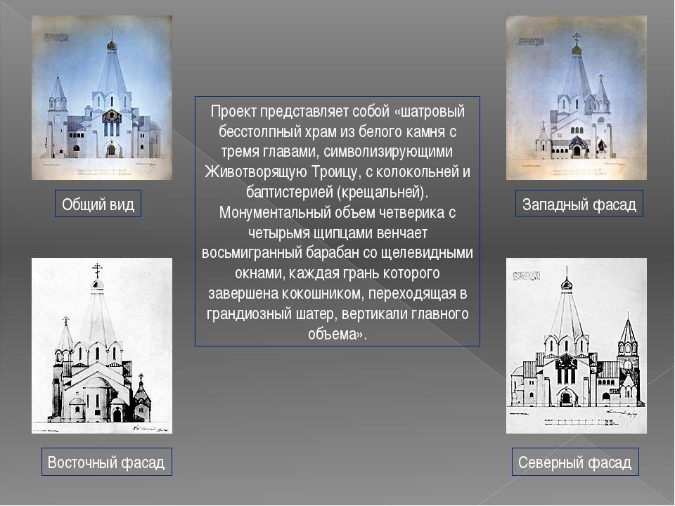 Проект представляет собой «шатровый бесстолпный храм из белого камня с тремя...