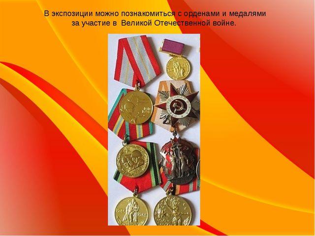 В экспозиции можно познакомиться с орденами и медалями за участие в Великой...