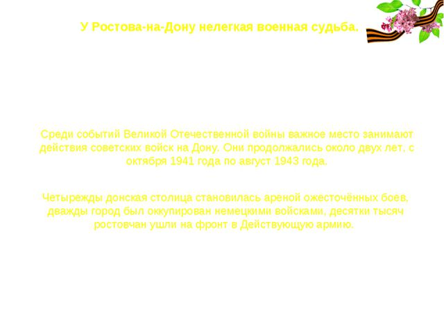 У Ростова-на-Дону нелегкая военная судьба. Среди событий Великой Отечественно...