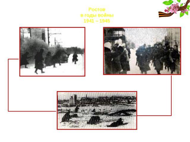 Ростов в годы войны 1941 – 1945