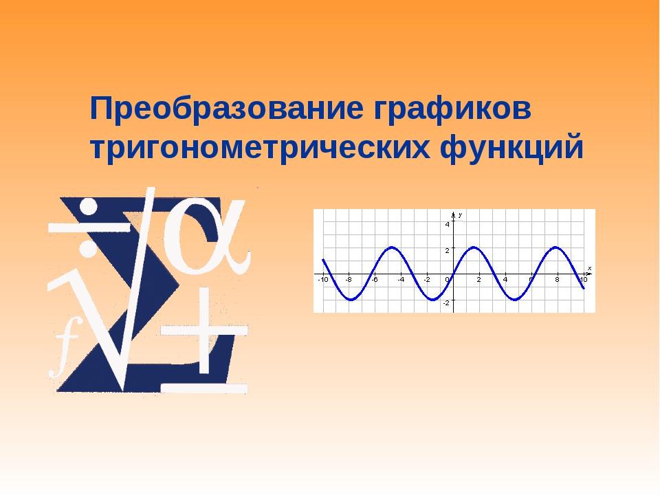 Преобразование графиков тригонометрических функций