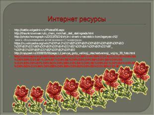http://battle.volgadmin.ru/Photos/06.aspx http://theunknownwar.ru/o_chem_molc