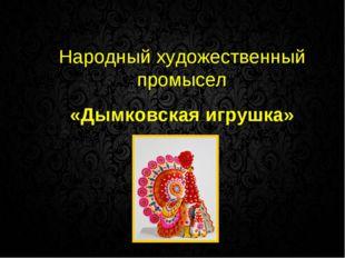 Народный художественный промысел «Дымковская игрушка»