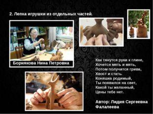 2. Лепка игрушки из отдельных частей. Борнякова Нина Петровна Как тянутся рук