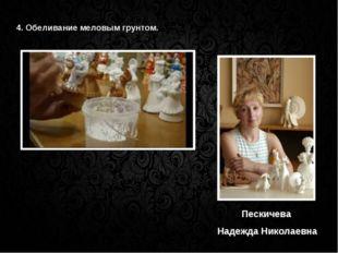 4. Обеливание меловым грунтом. Пескичева Надежда Николаевна