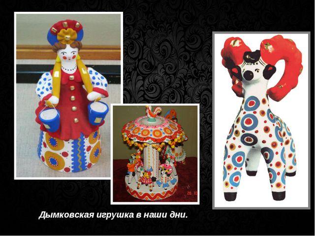 Дымковская игрушка в наши дни.