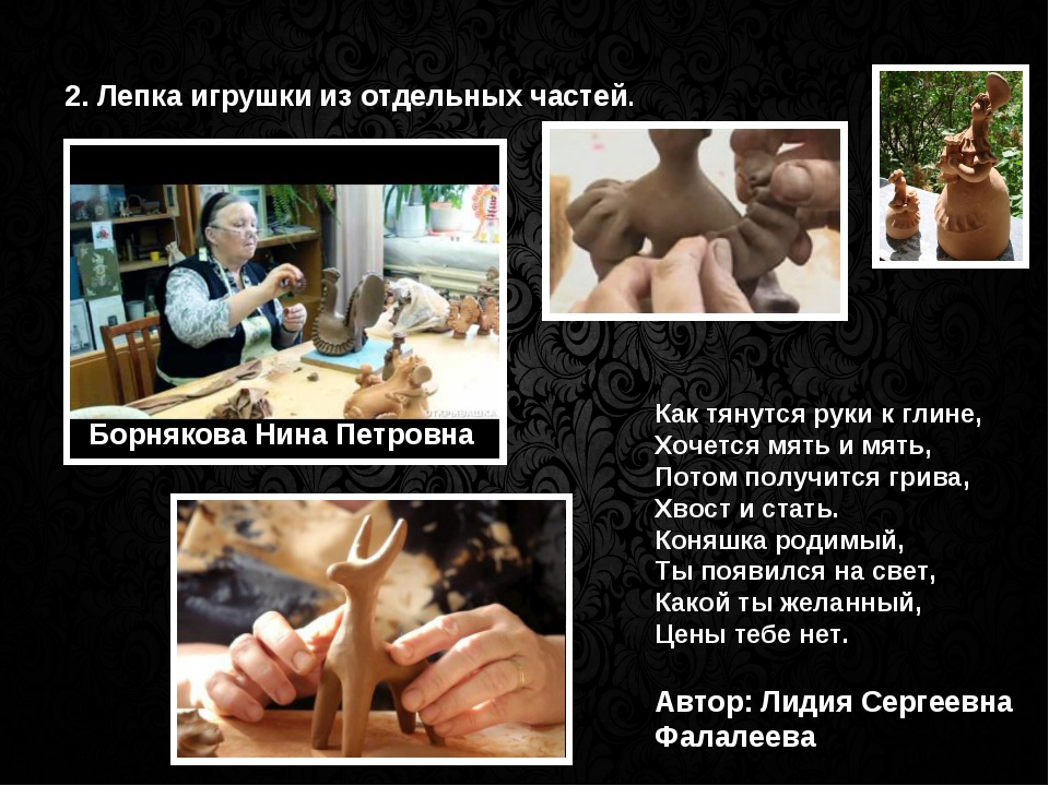 2. Лепка игрушки из отдельных частей. Борнякова Нина Петровна Как тянутся рук...