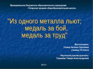 Муниципальное бюджетное образовательное учреждение «Татарская средняя общеобр