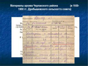 Материалы архива Черлакского района (в 1930-1950 гг. Дробышевского сельскогго