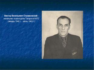 Виктор Васильевич Страмковский - начальник политотдела Татарской МТС (январь