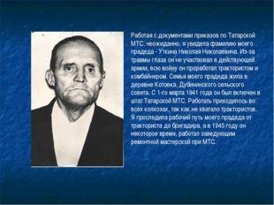 Работая с документами приказов по Татарской МТС, неожиданно, я увидела фамили