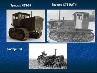 Трактор ЧТЗ-65 Трактор СТЗ-НАТИ Трактор СТЗ