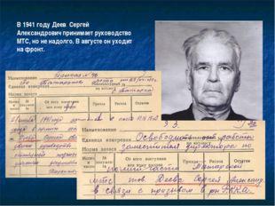 В 1941 году Деев Сергей Александрович принимает руководство МТС, но не надолг