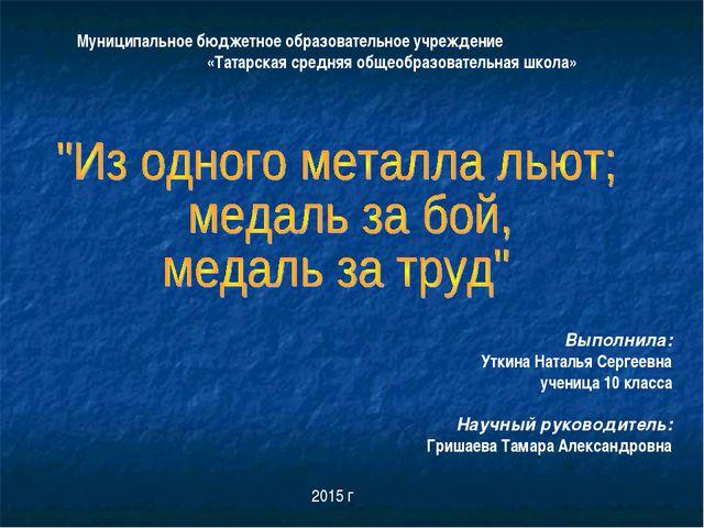 Муниципальное бюджетное образовательное учреждение «Татарская средняя общеобр...