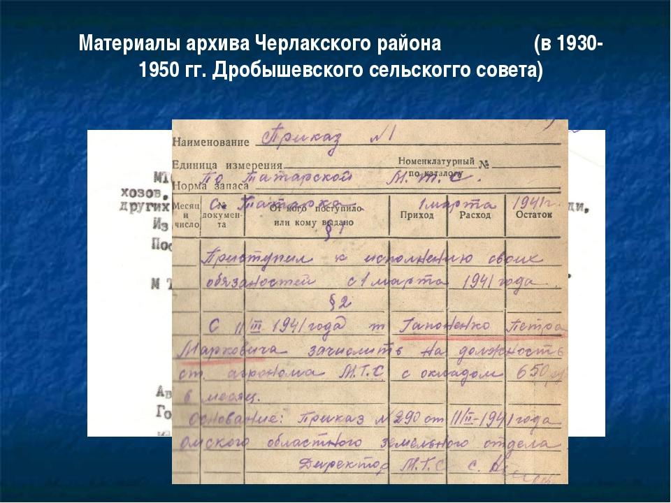 Материалы архива Черлакского района (в 1930-1950 гг. Дробышевского сельскогго...