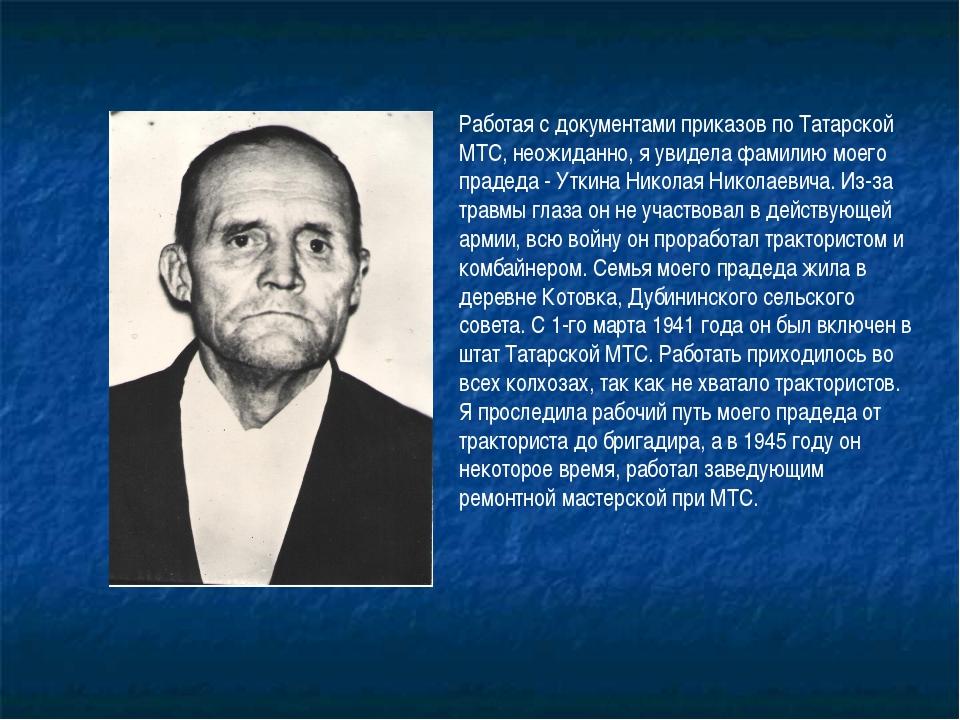 Работая с документами приказов по Татарской МТС, неожиданно, я увидела фамили...