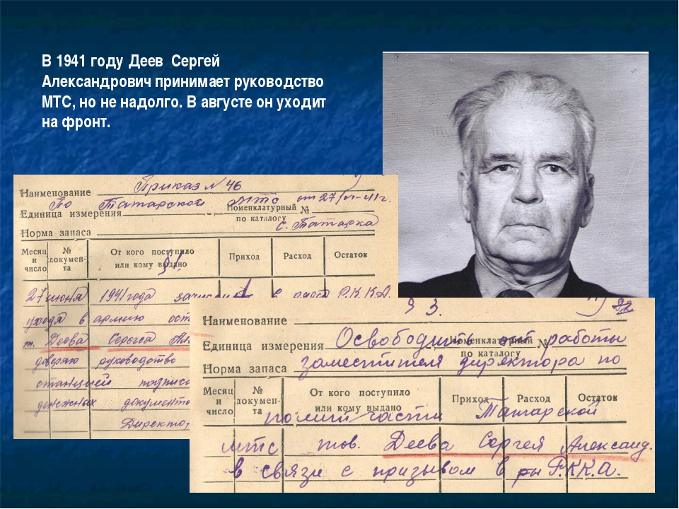 В 1941 году Деев Сергей Александрович принимает руководство МТС, но не надолг...