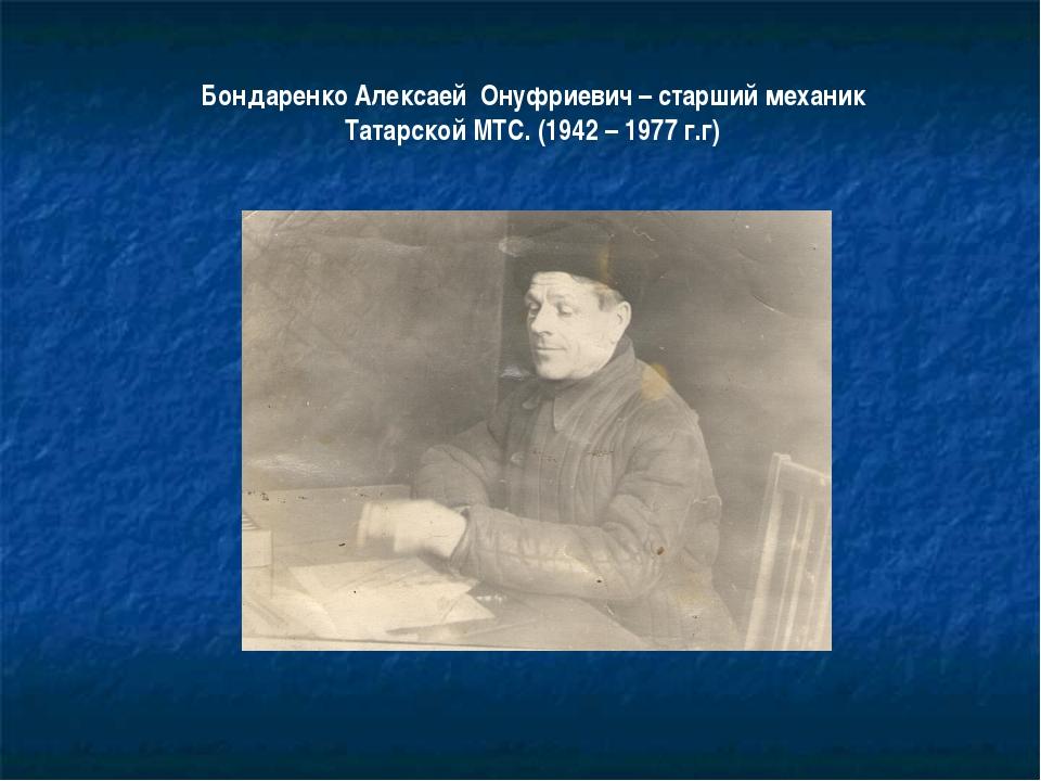 Бондаренко Алексаей Онуфриевич – старший механик Татарской МТС. (1942 – 1977...