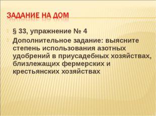 § 33, упражнение № 4 Дополнительное задание: выясните степень использования а
