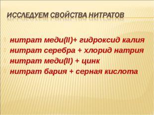 нитрат меди(II)+ гидроксид калия нитрат серебра + хлорид натрия нитрат меди(