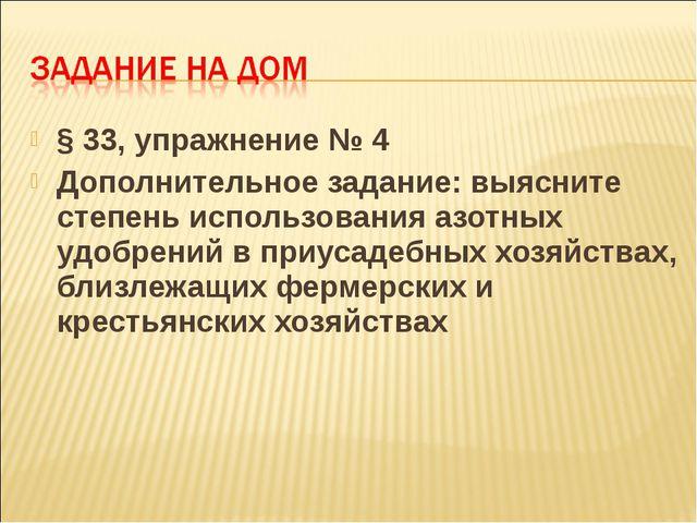 § 33, упражнение № 4 Дополнительное задание: выясните степень использования а...