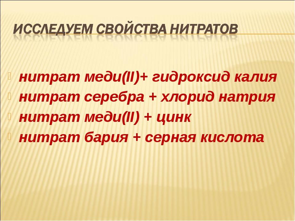 нитрат меди(II)+ гидроксид калия нитрат серебра + хлорид натрия нитрат меди(...