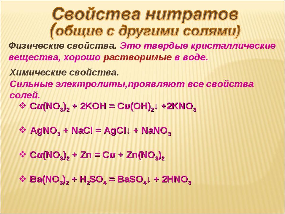 Физические свойства. Это твердые кристаллические вещества, хорошо растворимые...