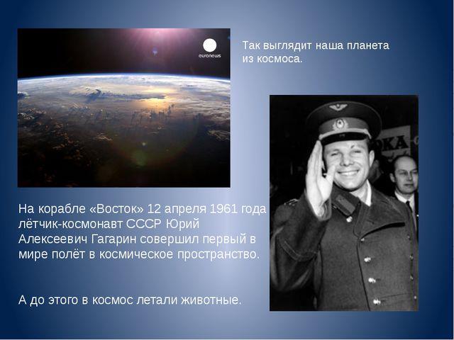 На корабле «Восток» 12 апреля 1961 года лётчик-космонавт СССР Юрий Алексеевич...