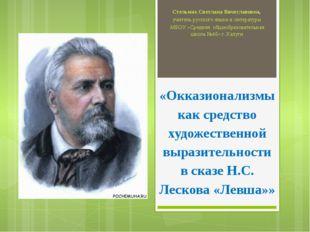 «Окказионализмы как средство художественной выразительности в сказе Н.С. Леск
