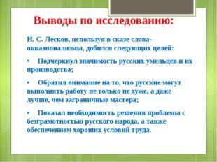 Выводы по исследованию: Н. С. Лесков, используя в сказе слова-окказионализмы,