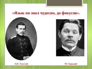«Язык он знал чудесно, до фокусов». Л.Н. Толстой М. Горький