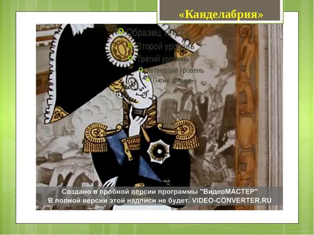 «Канделабрия»