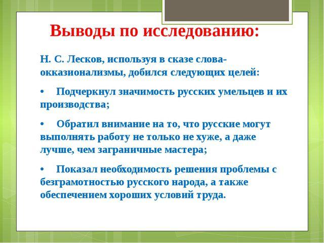Выводы по исследованию: Н. С. Лесков, используя в сказе слова-окказионализмы,...