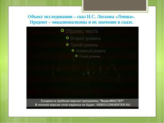 Объект исследования – сказ Н.С. Лескова «Левша». Предмет – окказионализмы и и...