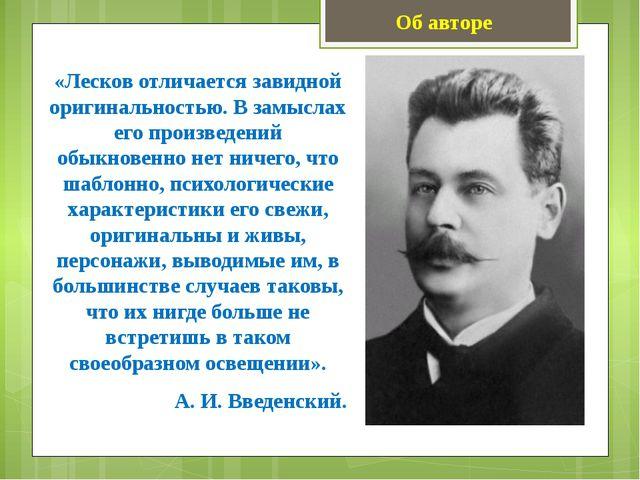 Об авторе «Лесков отличается завидной оригинальностью. В замыслах его произве...