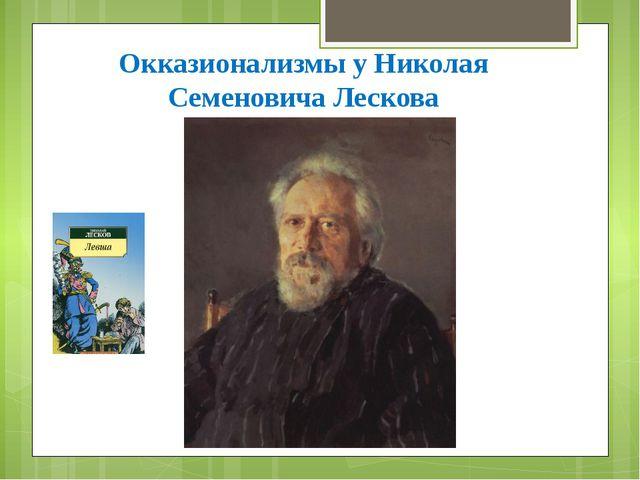 Окказионализмы у Николая Семеновича Лескова