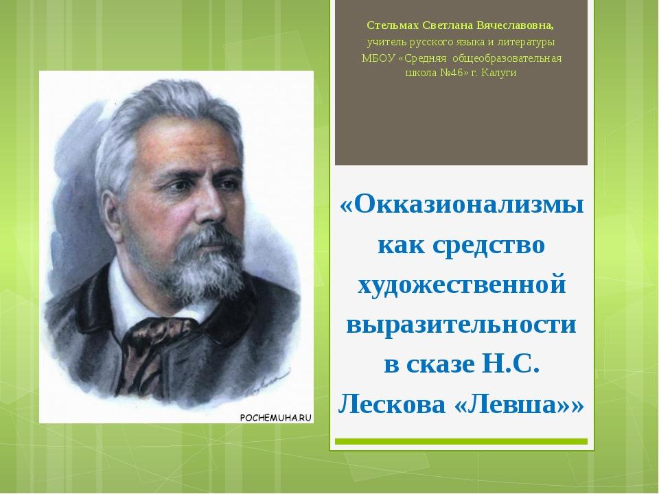 «Окказионализмы как средство художественной выразительности в сказе Н.С. Леск...