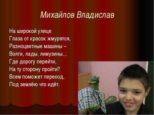 Михайлов Владислав На широкой улице Глаза от красок жмурятся, Разноцветные ма