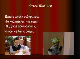 Чикин Максим Дети в школу собирались, Им неблизкий путь идти. ПДД все повторя